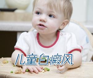 宝宝得了白癜风应该如何治疗呢