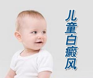 治疗儿童白癜风的费用