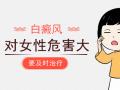 北京醫院講解女性的白癜風帶來什么傷害